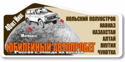 Дальневосточная «Нива» отправилась в путешествие через всю Россию