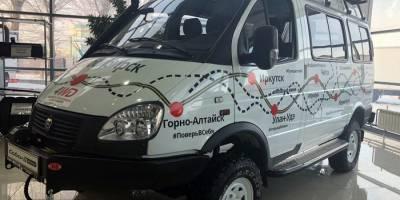 Экспедиционный «Соболь 4х4» от автоцентра «ГАЗ Сармат»