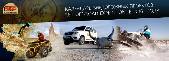 Проекты RED Off-road Expedition в 2016 году
