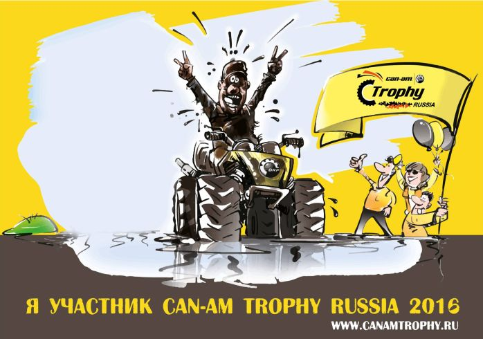 Can-Am Tophy Russia 2016