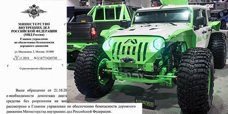 Официальный ответ ГУОБДД МВД РФ о внесении изменений в конструкцию